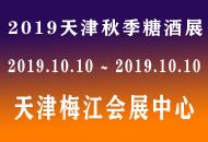 2019天津國際糖酒展覽會秋季