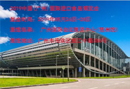 2019中國(廣州)國際進口食品博覽會