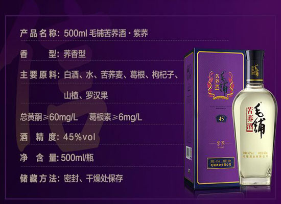 毛铺苦荞酒的紫荞新品怎么样?好在哪里?