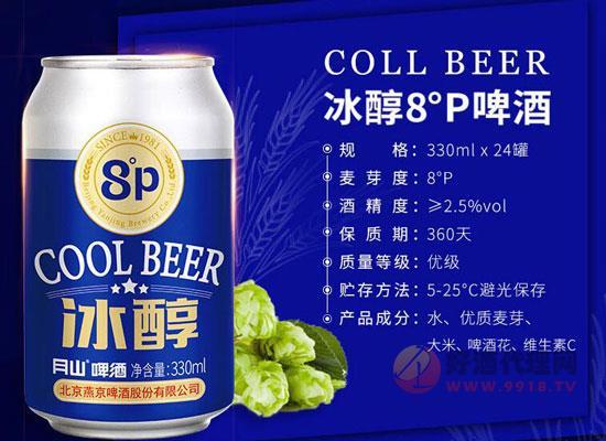 河南啤酒價格貴嗎?河南燕京啤酒罐裝價格