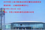2019中国(上海)国际食品饮料及餐饮设备展览会