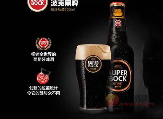 葡萄牙的波克啤酒多少一箱,波克黑啤怎么卖