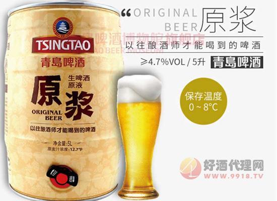 青岛啤酒原浆怎么卖?青岛啤酒原浆5l多少钱
