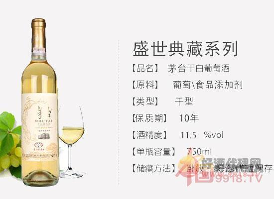 茅台盛世典藏干白葡萄酒