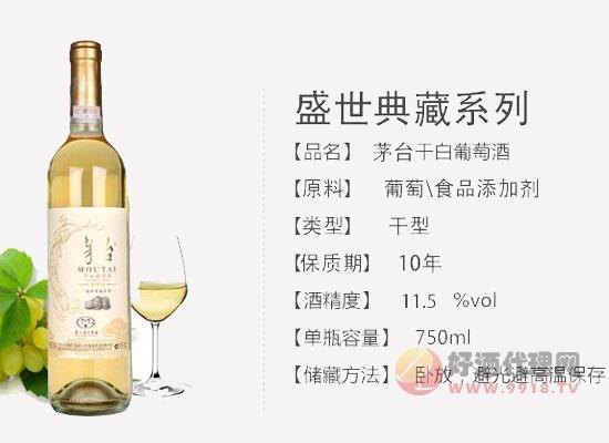 茅臺干白葡萄酒多少錢?茅臺盛世典藏干白葡萄酒價格