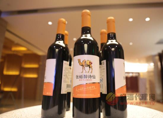 張裕醉詩仙紅酒怎么樣?醉詩仙貴人香紅酒好喝嗎?