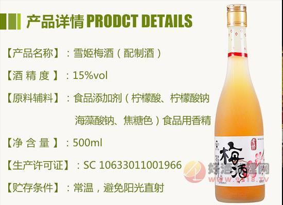 雪姬梅酒價格怎么樣,日本雪姬梅酒500ml多少錢?