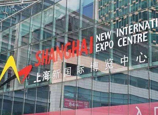 2020中國(上海)國際酒店用品展覽會