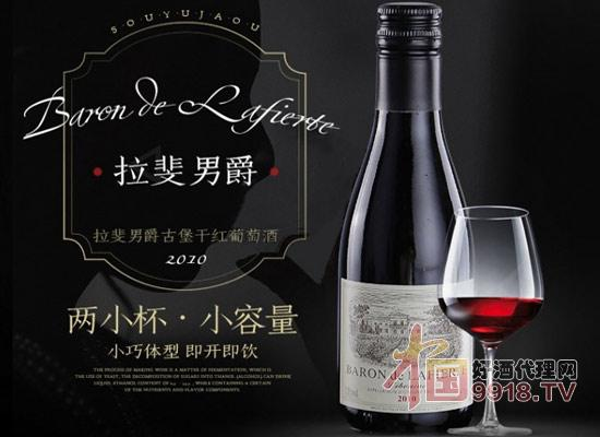 拉斐男爵古堡干红葡萄酒