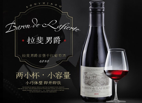 拉斐葡萄酒價格怎么樣,拉斐男爵小瓶裝187ml多少錢?