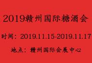 2019贛州國際糖酒會
