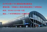 2019年中国(广州)国际酒店用品展览会