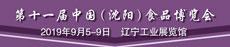 第十一屆中國(沈陽)食品博覽會