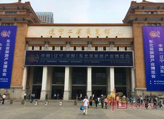 第十一届中国(沈阳)食品博览会举办地