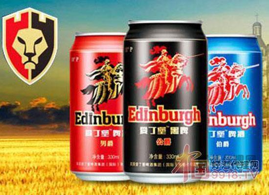 爱丁堡啤酒