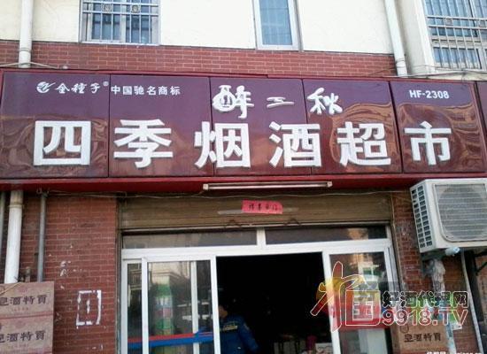 郑州烟酒店