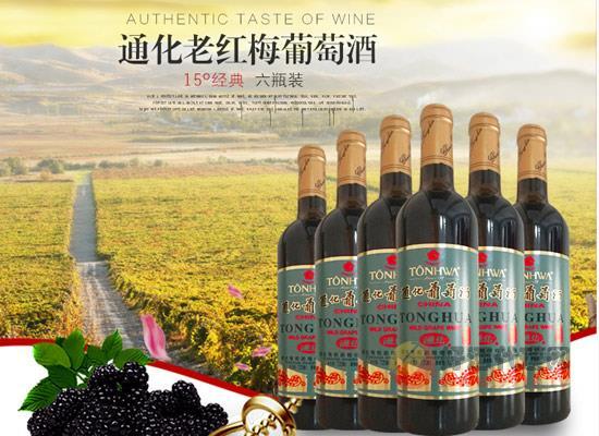 通化葡萄酒貴嗎?通化老紅梅葡萄酒多少錢?