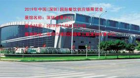2019年中國深圳國際餐飲供應鏈展覽會