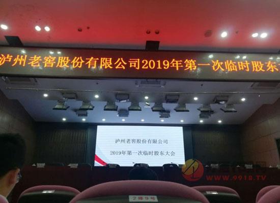 瀘州老窖劉淼:提升終端零售價,2019年實現25%的增長目標