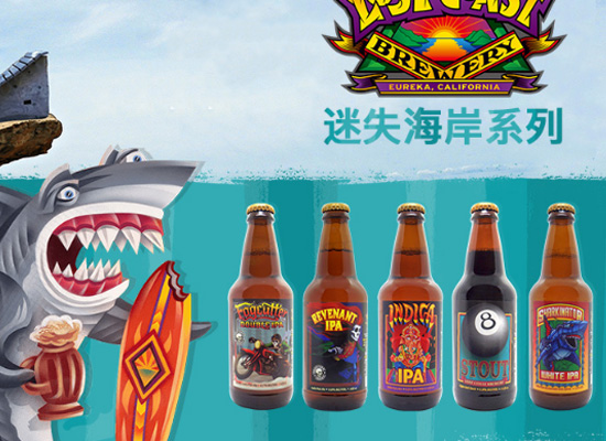 迷失海岸啤酒全套价格,迷失海岸2019最新价格
