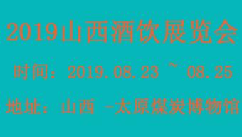 2019山西酒飲食品產業展覽會