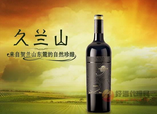 久兰山葡萄酒价格贵吗,久兰山赤霞珠干红多少钱?