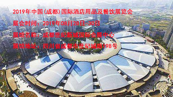 2019中國(成都)國際酒店用品及餐飲展覽會