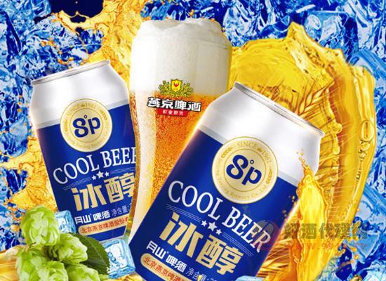 燕京冰醇啤酒怎么样,燕京冰醇啤酒介绍