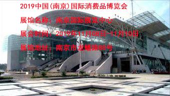 中国(南京)国际消费品博览会