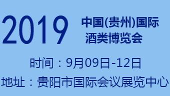 2019中国(贵州)国际酒类博览会