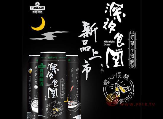 青島啤酒深夜食堂價格貴嗎,多少錢一瓶