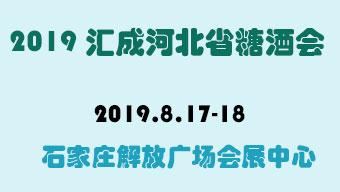 2019【匯成】第24屆河北省糖酒食品交易會