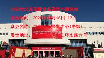 2020年北京國際食品及飲料展覽會