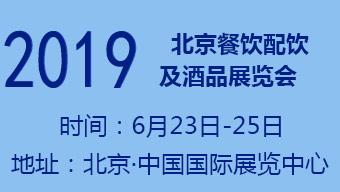 2019北京餐饮配饮及酒品展览会