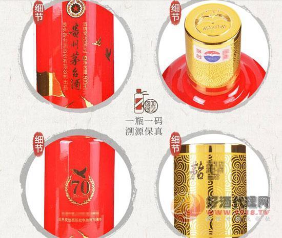 茅臺抗戰70周年紀念酒細節展示