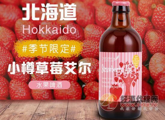 北海道草莓味啤酒