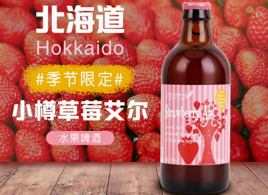 北海道草莓味啤酒價格怎么樣,快給你的女神買一瓶
