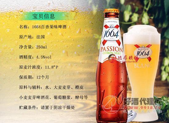 凯旋1664啤酒