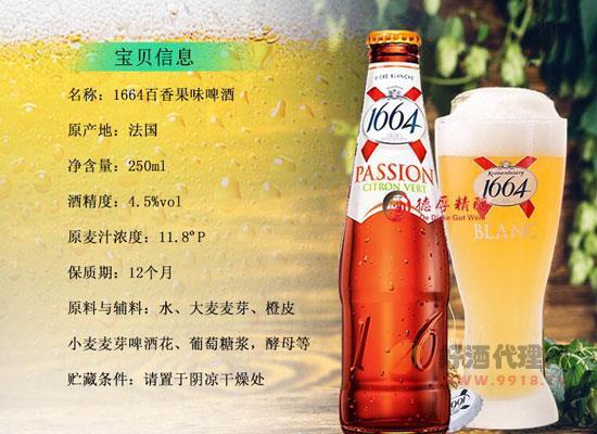 凱旋1664啤酒多少錢一瓶,1664玫瑰味組合價格
