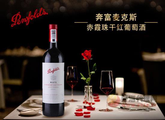 奔富葡萄酒多少钱,奔富葡萄酒价格表