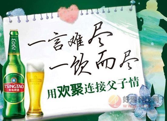 """青啤开启""""炫父""""模式,父子酒局策划方案"""
