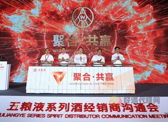 五糧液鄒濤:做強自營品牌,做優總經銷品牌!