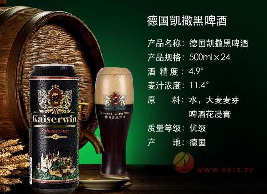 德国凯撒啤酒贵吗,6.18凯撒啤酒价格一览表