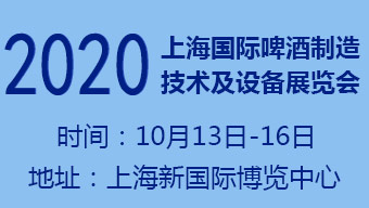 2020年上海國際啤酒制造技術及設備展覽會CBB