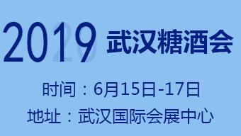 2019武汉糖酒会