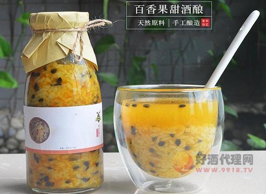 客家特產米酒怎么樣,百香果米酒喝起來口感如何