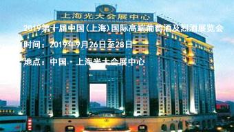 2019第十屆中國(上海)國際高端葡萄酒及烈酒展覽會