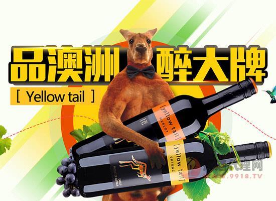 黄尾袋鼠葡萄酒贵吗,黄尾袋鼠西拉红葡萄酒多少钱