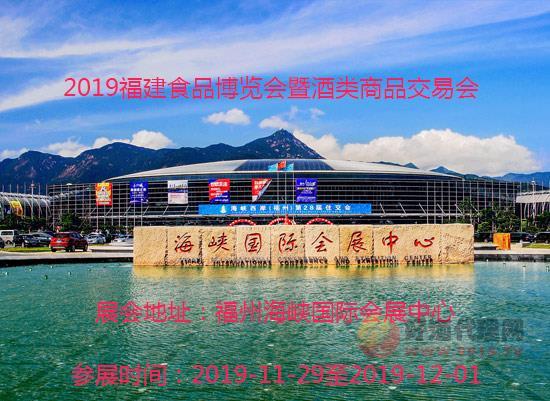 2019福建食品博览会暨酒类商品交易会宣传推广