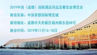 2019中国(成都)国际酒店用品及餐饮业博览会